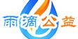 名称:雨滴公益网 描述: